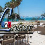 Канны— Круазетт— Вилла-Апартаменты свеликолепной морской панорамой